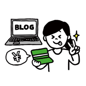 ブログで稼ぐってどういうこと?ブログが収入になる仕組み