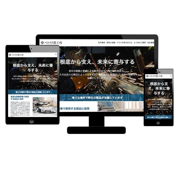 無料・格安ホームページ作成におすすめツール「ペライチ」