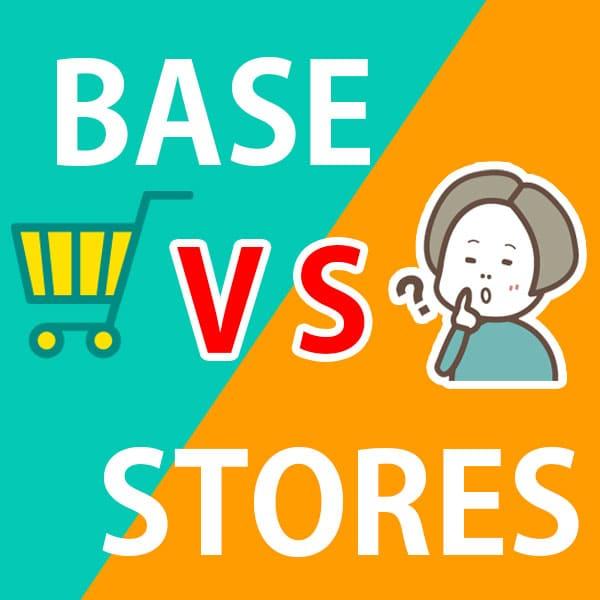 【比較ポイント3つ】ネットショップはBASEとSTORESどっちがいい?